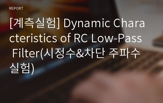 [계측실험] Dynamic Characteristics of RC Low-Pass Filter(시정수&차단 주파수 실험)