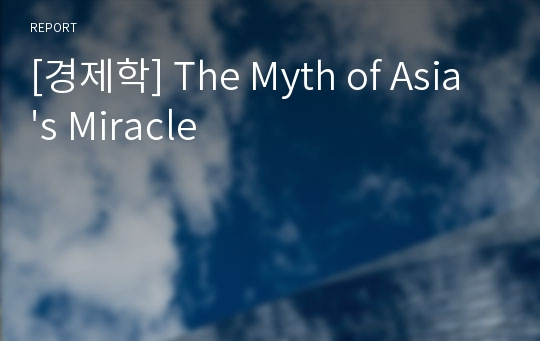 [경제학] The Myth of Asia's Miracle