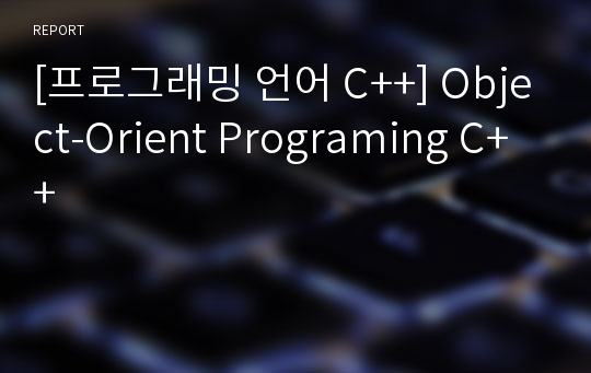 [프로그래밍 언어 C++] Object-Orient Programing C++