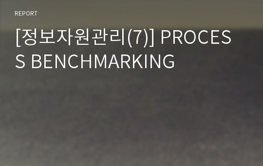[정보자원관리(7)] PROCESS BENCHMARKING