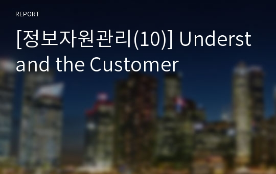 [정보자원관리(10)] Understand the Customer