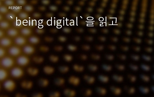 `being digital`을 읽고