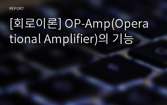 [회로이론] OP-Amp(Operational Amplifier)의 기능