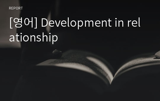 [영어] Development in relationship
