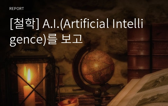 [철학] A.I.(Artificial Intelligence)를 보고