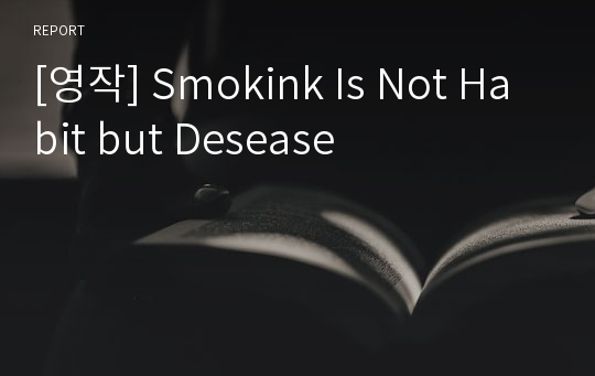 [영작] Smokink Is Not Habit but Desease