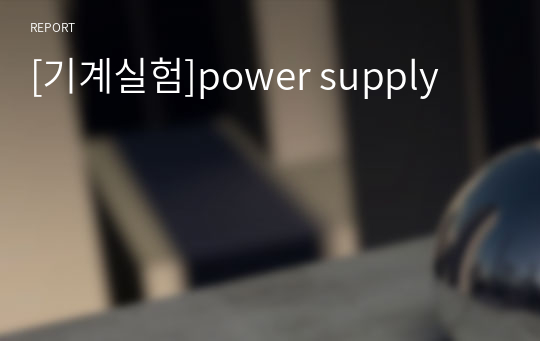 [기계실험]power supply