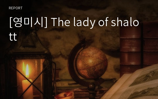 [영미시] The lady of shalott