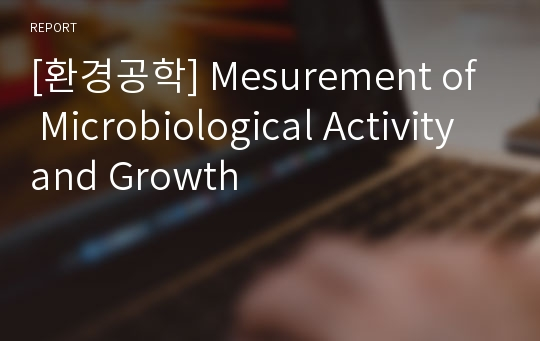 [환경공학] Mesurement of Microbiological Activity and Growth