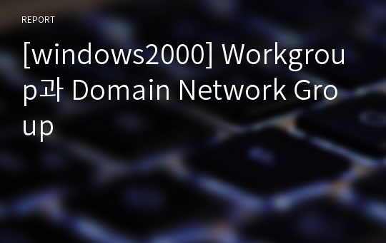 [windows2000] Workgroup과 Domain Network Group