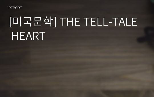 [미국문학] THE TELL-TALE HEART