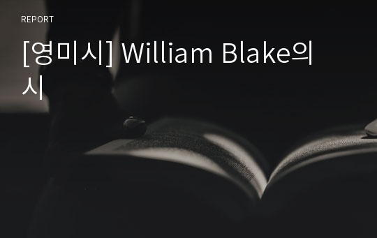 [영미시] William Blake의 시