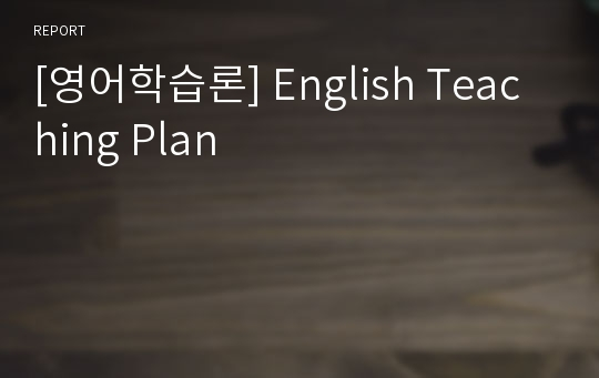 [영어학습론] English Teaching Plan