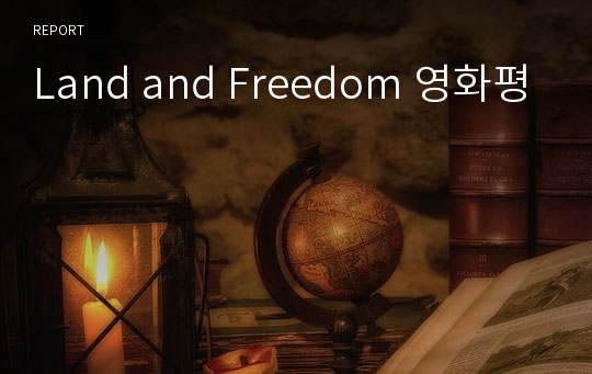 Land and Freedom 영화평