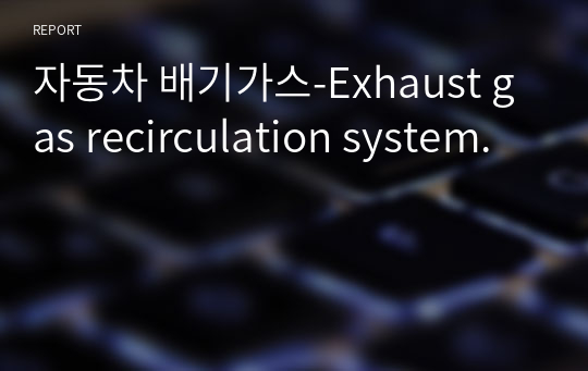 자동차 배기가스-Exhaust gas recirculation system.