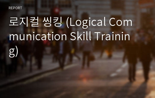 로지컬 씽킹 (Logical Communication Skill Training)