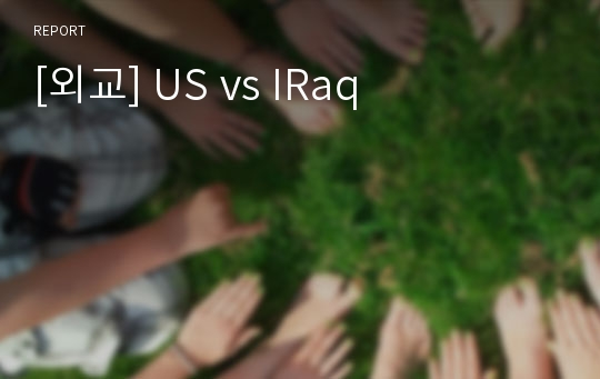 [외교] US vs IRaq