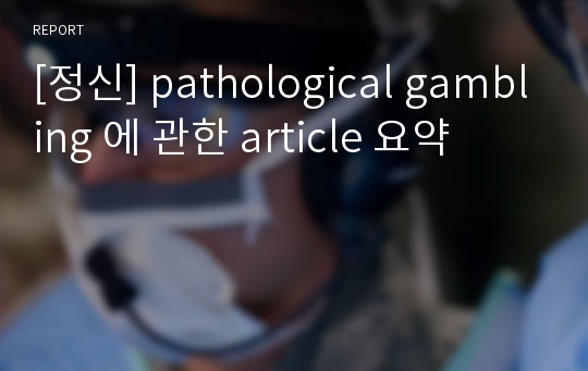 [정신] pathological gambling 에 관한 article 요약