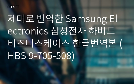samsung electronic conclusion 9 705 508 Witnesses excused at conclusion of testimony rule 705 disciplinary (e)(9) security deposit for seizure of vessels.