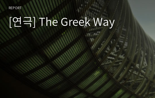 [연극] The Greek Way