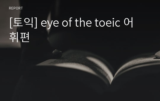 [토익] eye of the toeic 어휘편
