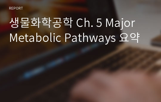 생물화학공학 Ch. 5 Major Metabolic Pathways 요약