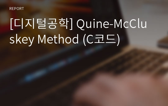 [디지털공학] Quine-McCluskey Method (C코드)