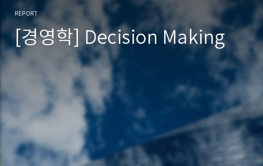 [경영학] Decision Making