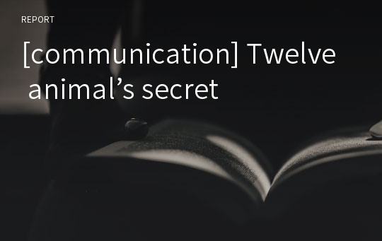 [communication] Twelve animal's secret