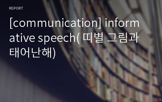 [communication] informative speech( 띠별 그림과 태어난해)