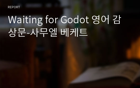 Waiting for Godot 영어 감상문-사무엘 베케트