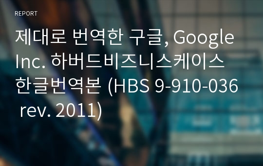 google inc 9 910 036 Google play services is used to update google apps and apps from google play google play services 8702 (2624717-036) (android 23+) apk february 27, 2016.