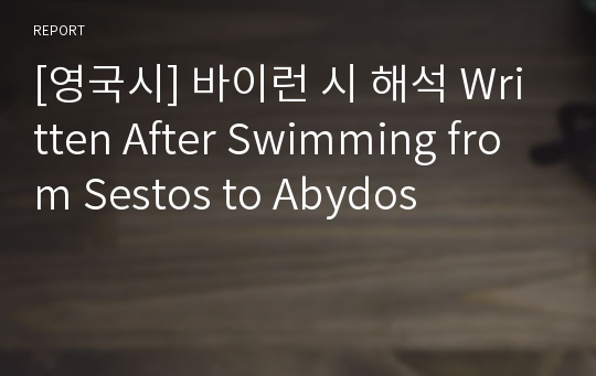 [영국시] 바이런 시 해석 Written After Swimming from Sestos to Abydos