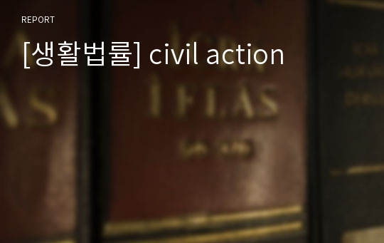 [생활법률] civil action