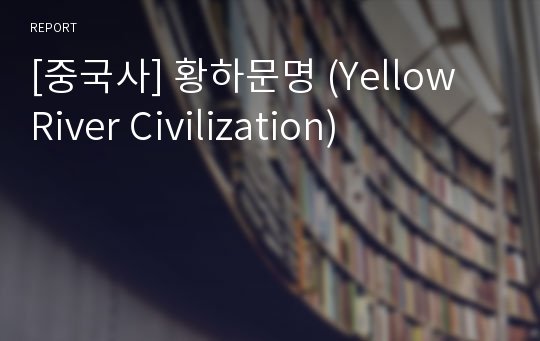 [중국사] 황하문명 (Yellow River Civilization)