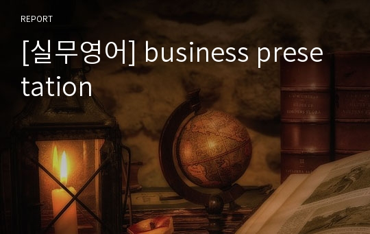 [실무영어] business presetation