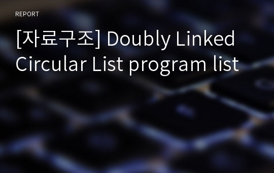 [자료구조] Doubly Linked Circular List program list