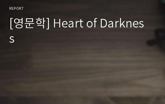 [영문학] Heart of Darkness