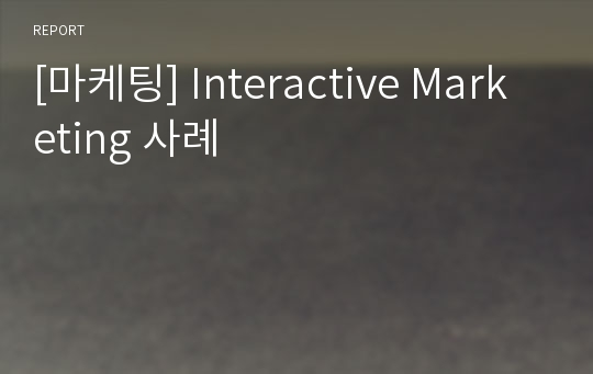[마케팅] Interactive Marketing 사례