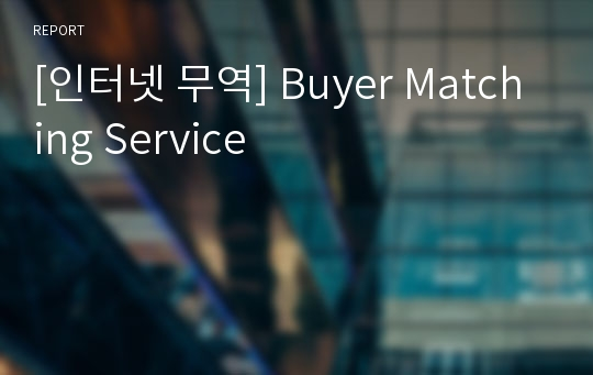 [인터넷 무역] Buyer Matching Service