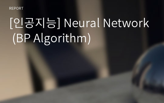 [인공지능] Neural Network (BP Algorithm)