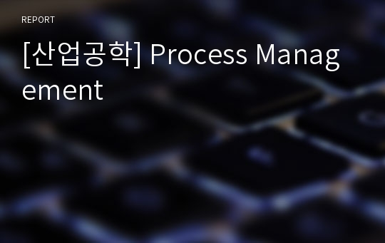 [산업공학] Process Management