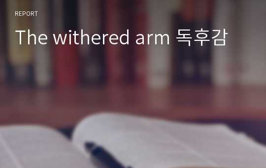 The withered arm 독후감
