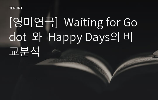 [영미연극]  Waiting for Godot  와  Happy Days의 비교분석