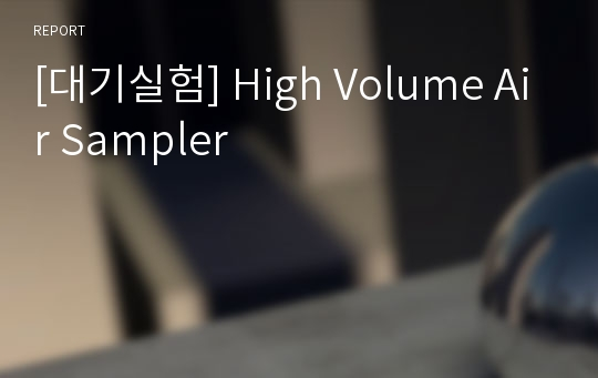 [대기실험] High Volume Air Sampler