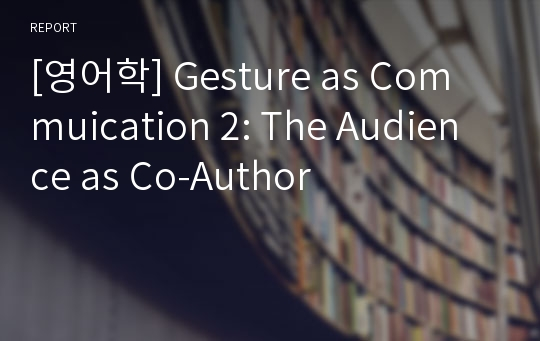 [영어학] Gesture as Commuication 2: The Audience as Co-Author