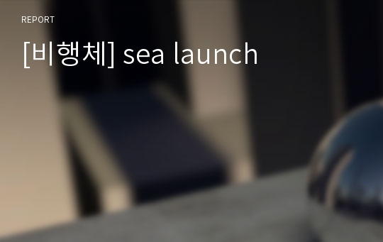 [비행체] sea launch