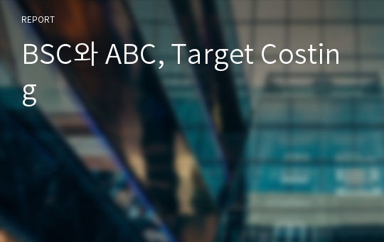 BSC와 ABC, Target Costing