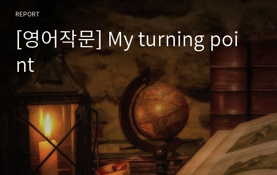 [영어작문] My turning point