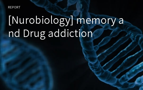 [Nurobiology] memory and Drug addiction